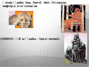Өлілер құдайы Аид, Зевстің інісі. Ол туралы мифтер көп сақталмаған ГИПНОС – ұ