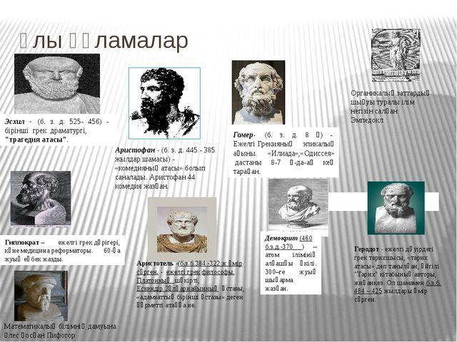 """Ұлы ғұламалар Эсхил - (б. з. д. 525- 456) - бірінші грек драматургі, """"траг..."""