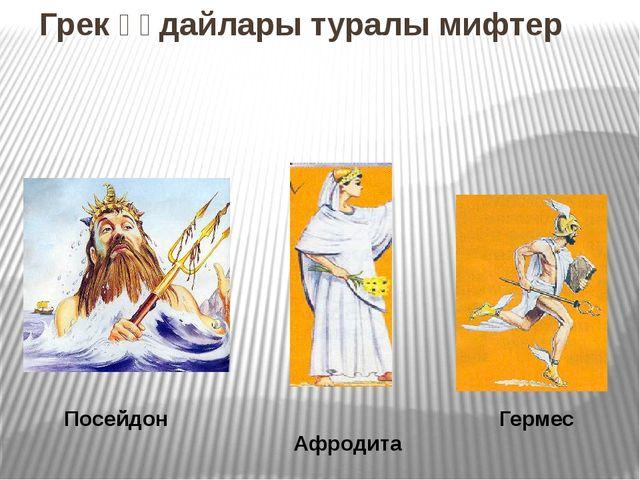 Грек құдайлары туралы мифтер  Посейдон Гермес Афродита