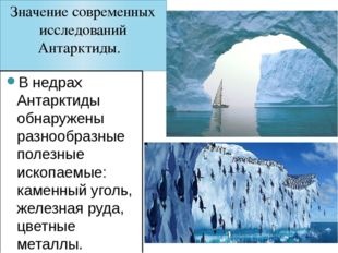 Значение современных исследований Антарктиды. В недрах Антарктиды обнаружены