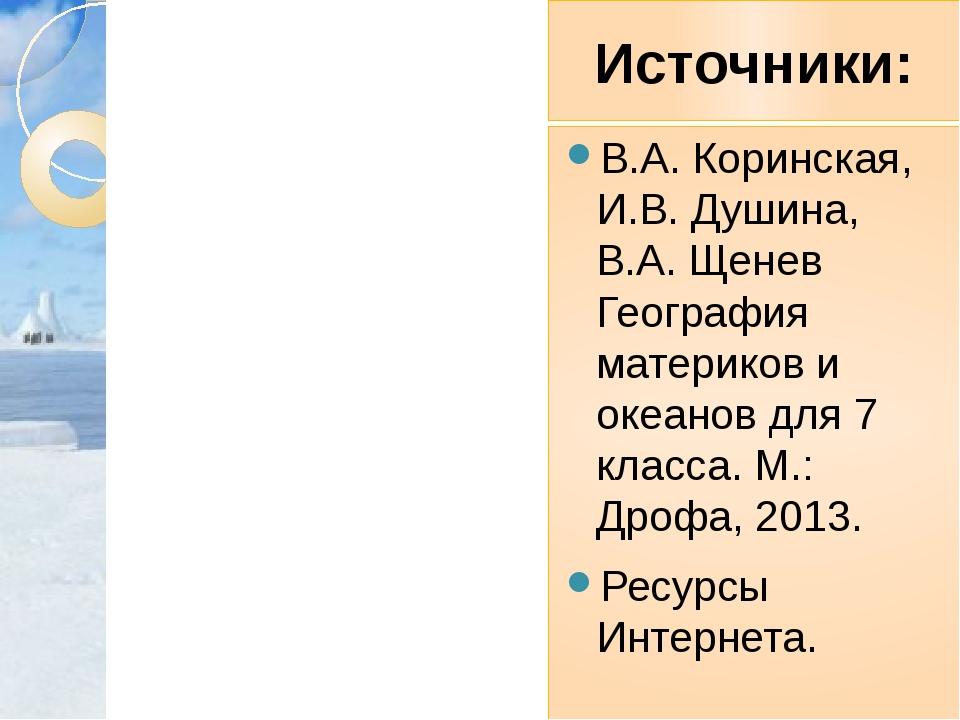 Источники: В.А. Коринская, И.В. Душина, В.А. Щенев География материков и океа...