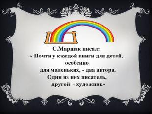 С.Маршак писал: « Почти у каждой книги для детей, особенно для маленьких, - д