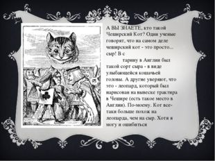 А ВЫ ЗНАЕТЕ, кто такой Чеширский Кот? Одни ученые говорят, что на самом деле