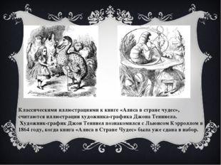 Классическими иллюстрациями к книге «Алиса в стране чудес», считаются иллюстр