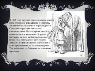 В 1865 году выходит первое издание книги с иллюстрациями сэра Джона Тенниела,