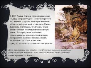 В 1907 Артур Рэкхем проиллюстрировал «Алису в стране чудес». По популярности
