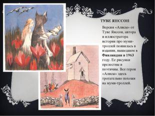 ТУВЕ ЯНССОН Версия «Алисы» от Туве Янссон, автора и иллюстратора истории про