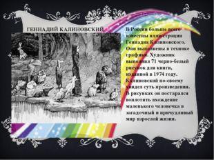 В России больше всего известны иллюстрации Геннадия Калиновского. Они выполне