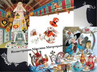 Иллюстрации Максима Митрофанова