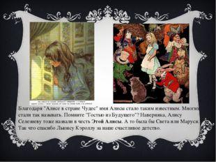 """Благодаря """"Алисе в стране Чудес"""" имя Алисы стало таким известным. Многих стал"""