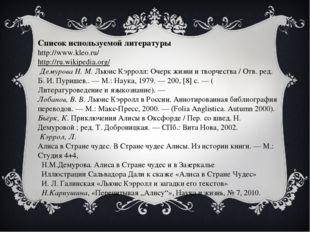 Список используемой литературы http://www.kleo.ru/ http://ru.wikipedia.org/