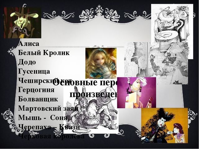 Основные персонажи произведения Алиса Белый Кролик Додо Гусеница Чеширский к...