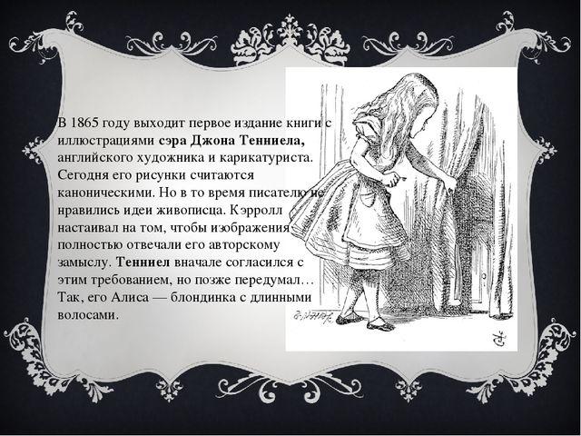 В 1865 году выходит первое издание книги с иллюстрациями сэра Джона Тенниела,...