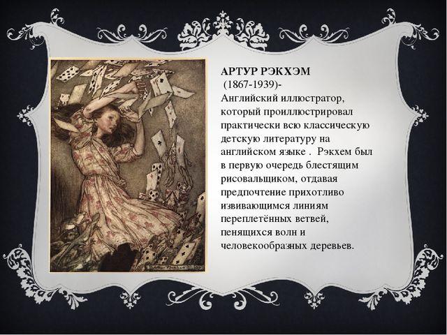 АРТУР РЭКХЭМ (1867-1939)- Английскийиллюстратор, который проиллюстрировал п...