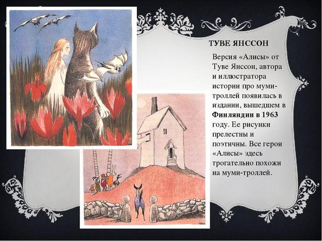 ТУВЕ ЯНССОН Версия «Алисы» от Туве Янссон, автора и иллюстратора истории про...