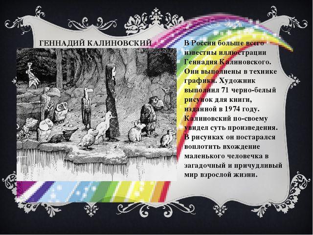 В России больше всего известны иллюстрации Геннадия Калиновского. Они выполне...