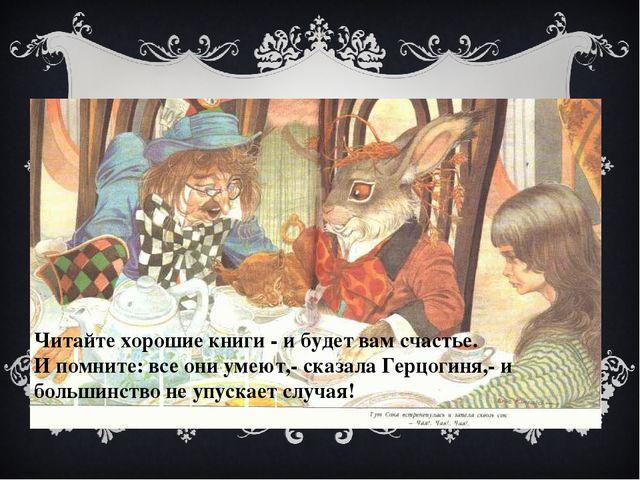 Читайте хорошие книги - и будет вам счастье. И помните: все они умеют,- сказа...