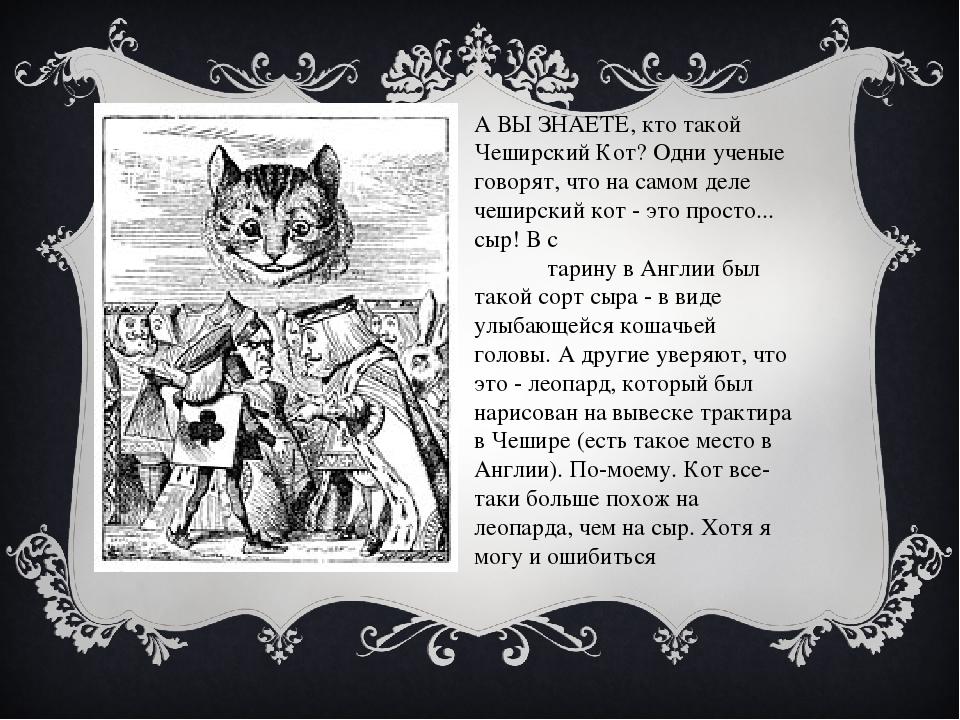 А ВЫ ЗНАЕТЕ, кто такой Чеширский Кот? Одни ученые говорят, что на самом деле...