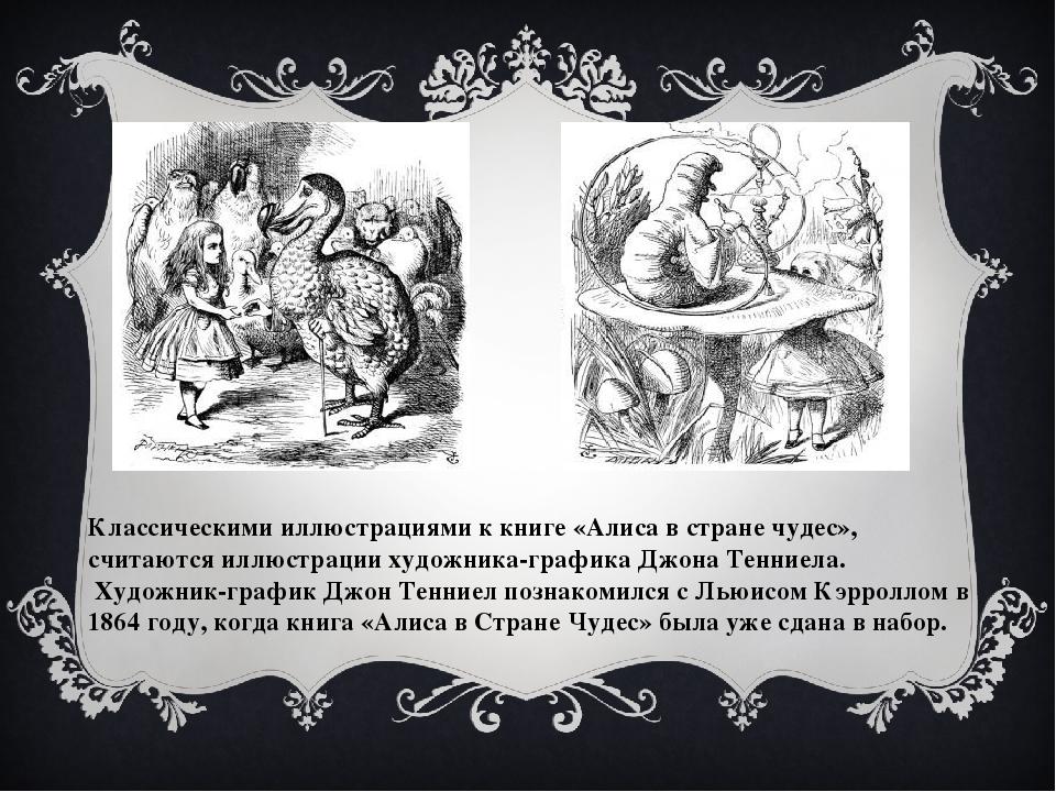 Классическими иллюстрациями к книге «Алиса в стране чудес», считаются иллюстр...