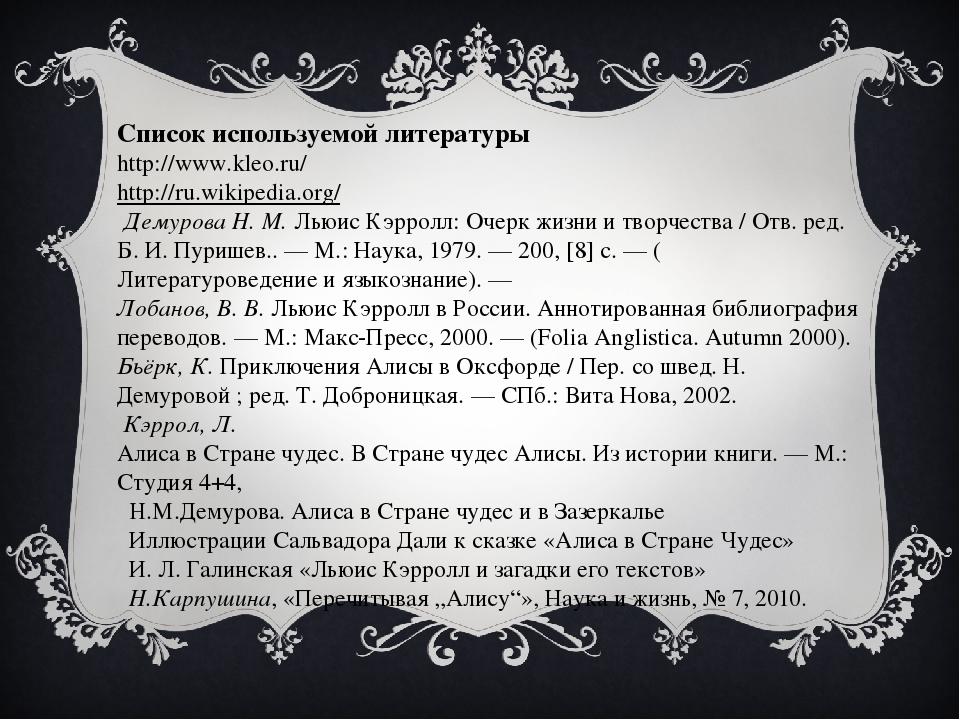 Список используемой литературы http://www.kleo.ru/ http://ru.wikipedia.org/...