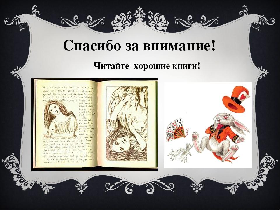 Спасибо за внимание! Читайте хорошие книги!