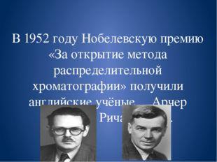 В 1952 году Нобелевскую премию «За открытие метода распределительной хроматог