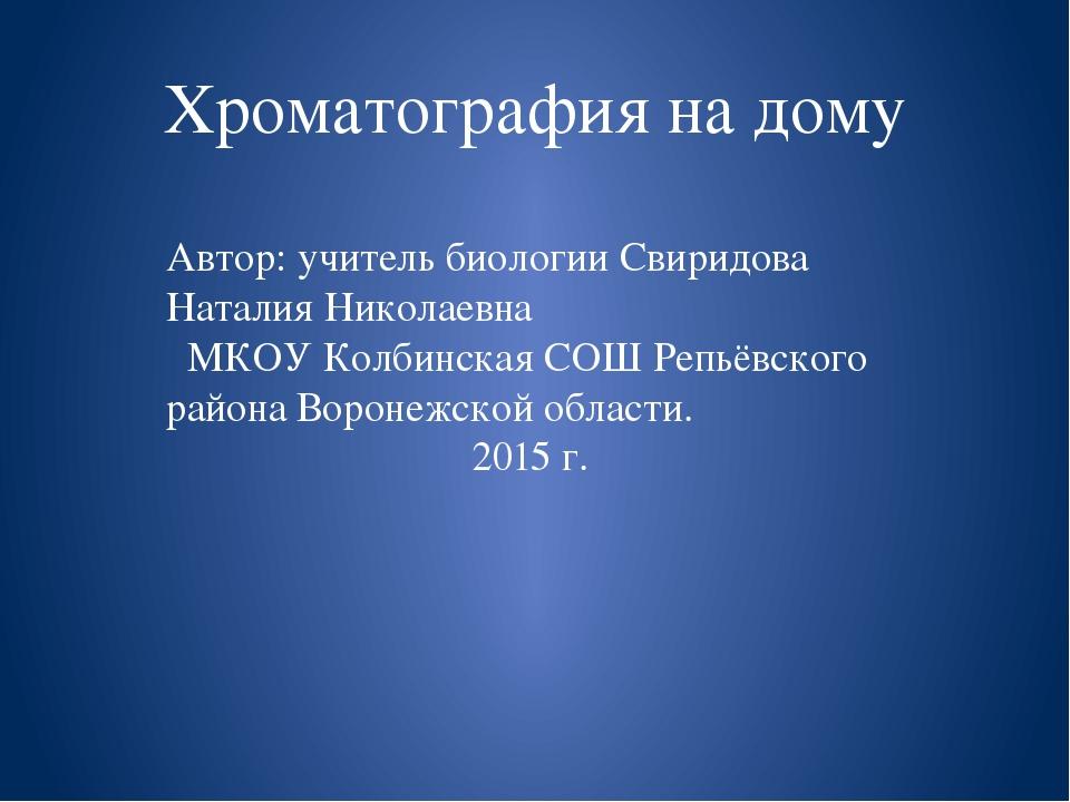 Хроматография на дому Автор: учитель биологии Свиридова Наталия Николаевна МК...