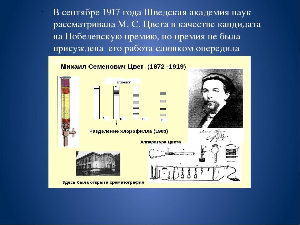 В сентябре 1917 года Шведская академия наук рассматривала М. С. Цвета в каче...