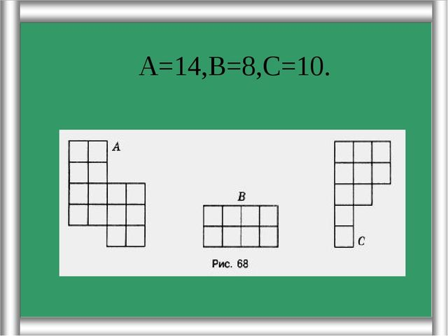 А=14,В=8,С=10.