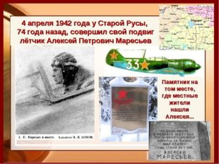 4 апреля 1942 года у Старой Русы, 74 года назад, совершил свой подвиг лётчик