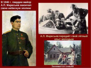 А.П. Маресьев передаёт свой лётный опыт молодым Занимается семьёй В 1946 г. г