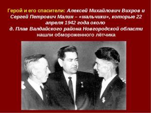 Герой и его спасители: Алексей Михайлович Вихров и Сергей Петрович Малин – «м