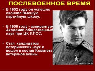 В 1952 году он успешно окончил Высшую партийную школу. В 1956 году - аспирант