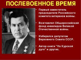 Первый заместитель председателя Российского комитета ветеранов войны. Возглав