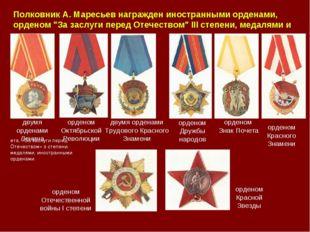 """Полковник А. Маресьев награжден иностранными орденами, орденом """"За заслуги пе"""