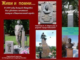 В 1999 году Алексей Петрович был удостоен почетного титула «Национальный гер