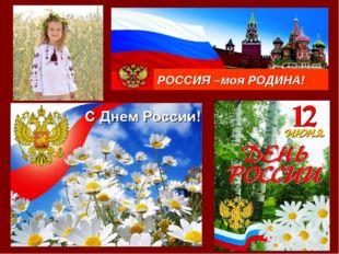 РОССИЯ –моя РОДИНА!