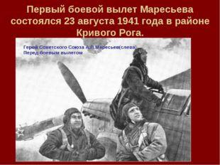 Первый боевой вылет Маресьева состоялся 23 августа 1941 года в районе Кривого