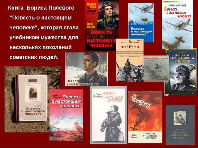 """Книга Бориса Полевого """"Повесть о настоящем человеке"""", которая стала учебнико..."""