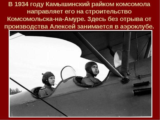 В 1934 году Камышинский райком комсомола направляет его на строительство Комс...