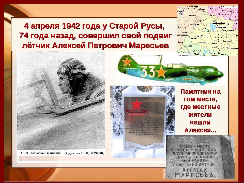 4 апреля 1942 года у Старой Русы, 74 года назад, совершил свой подвиг лётчик...