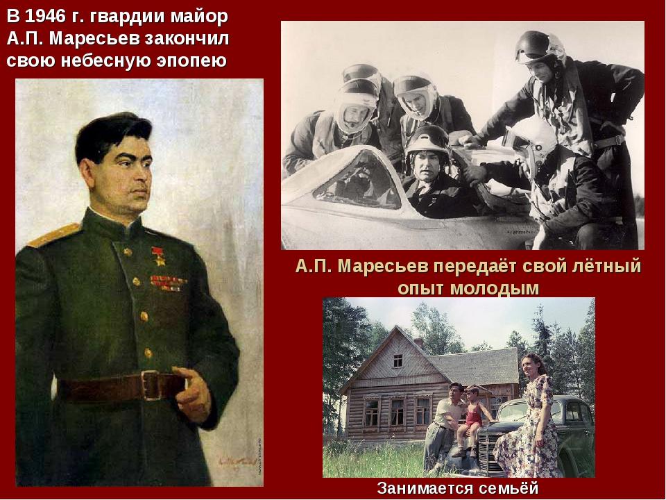 А.П. Маресьев передаёт свой лётный опыт молодым Занимается семьёй В 1946 г. г...