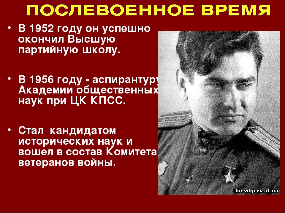 В 1952 году он успешно окончил Высшую партийную школу. В 1956 году - аспирант...