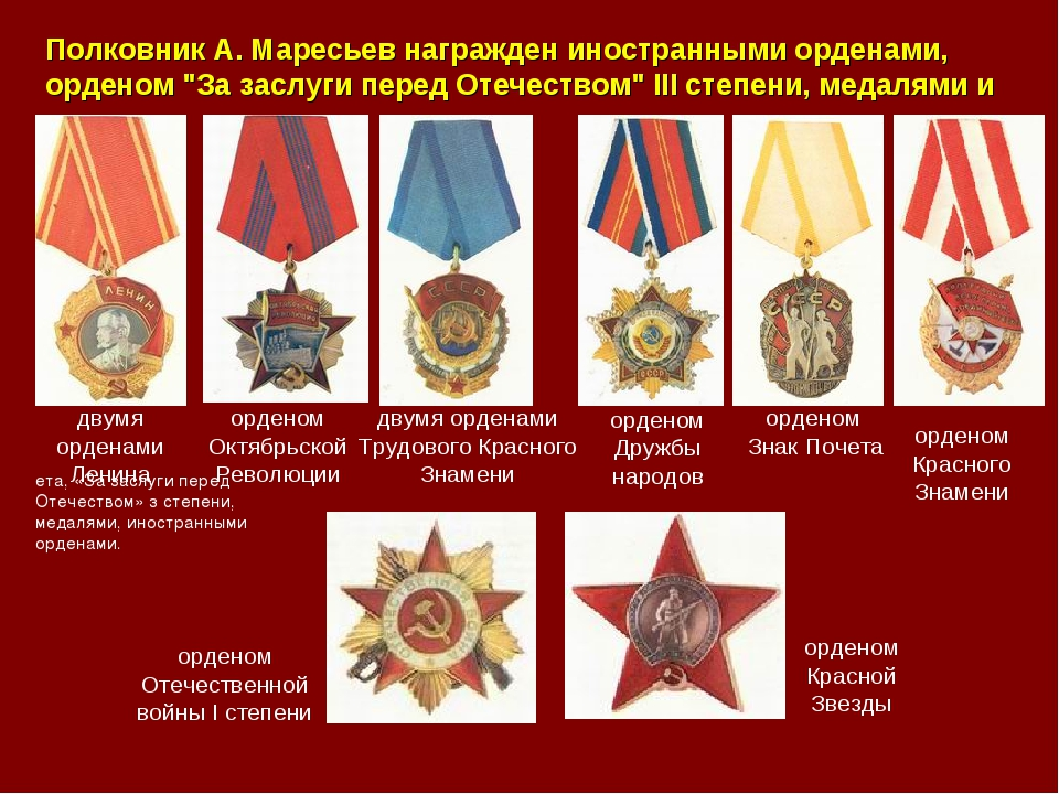"""Полковник А. Маресьев награжден иностранными орденами, орденом """"За заслуги пе..."""