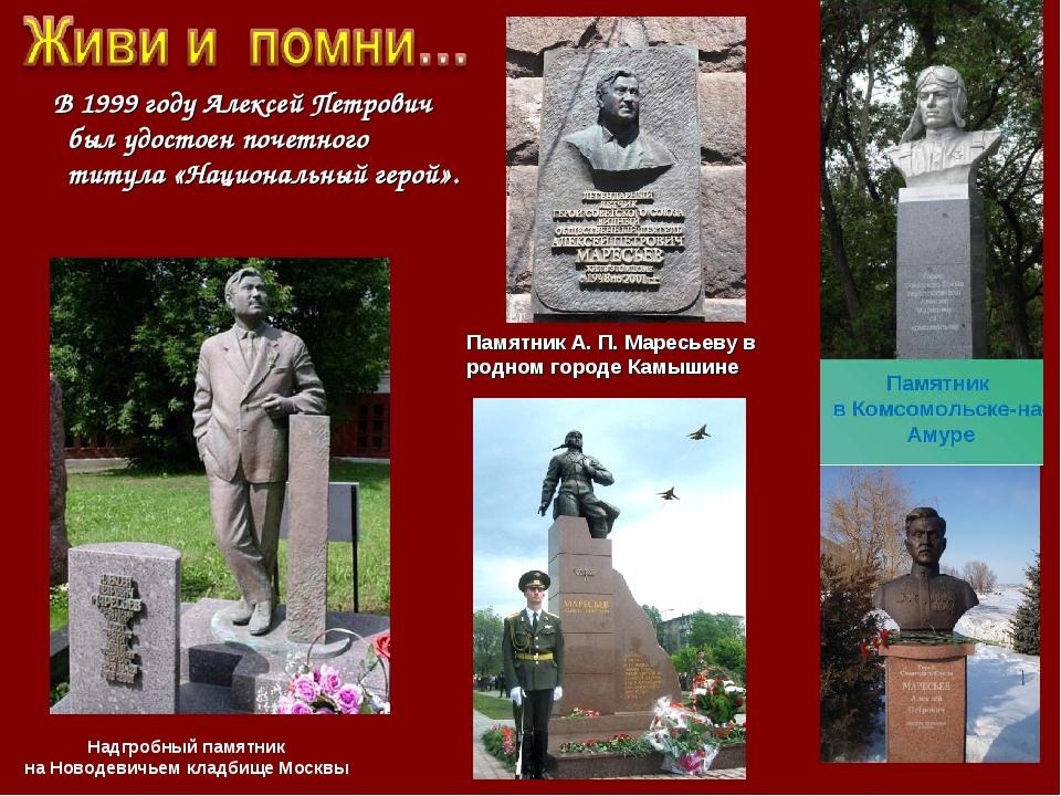 В 1999 году Алексей Петрович был удостоен почетного титула «Национальный гер...