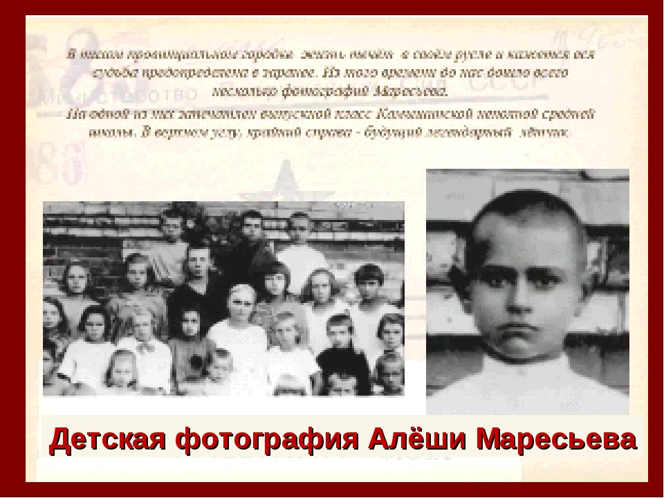 Детская фотография Алёши Маресьева