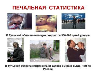 ПЕЧАЛЬНАЯ СТАТИСТИКА В Тульской области ежегодно рождается 500-600 детей урод