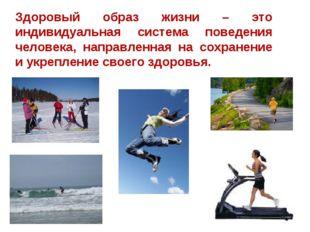 Здоровый образ жизни – это индивидуальная система поведения человека, направл