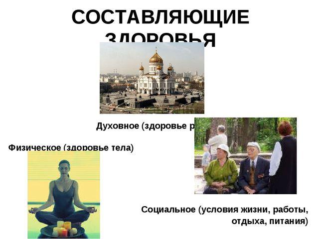 СОСТАВЛЯЮЩИЕ ЗДОРОВЬЯ Духовное (здоровье разума) Физическое (здоровье тела) С...