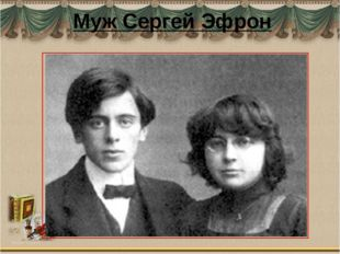 Муж Сергей Эфрон